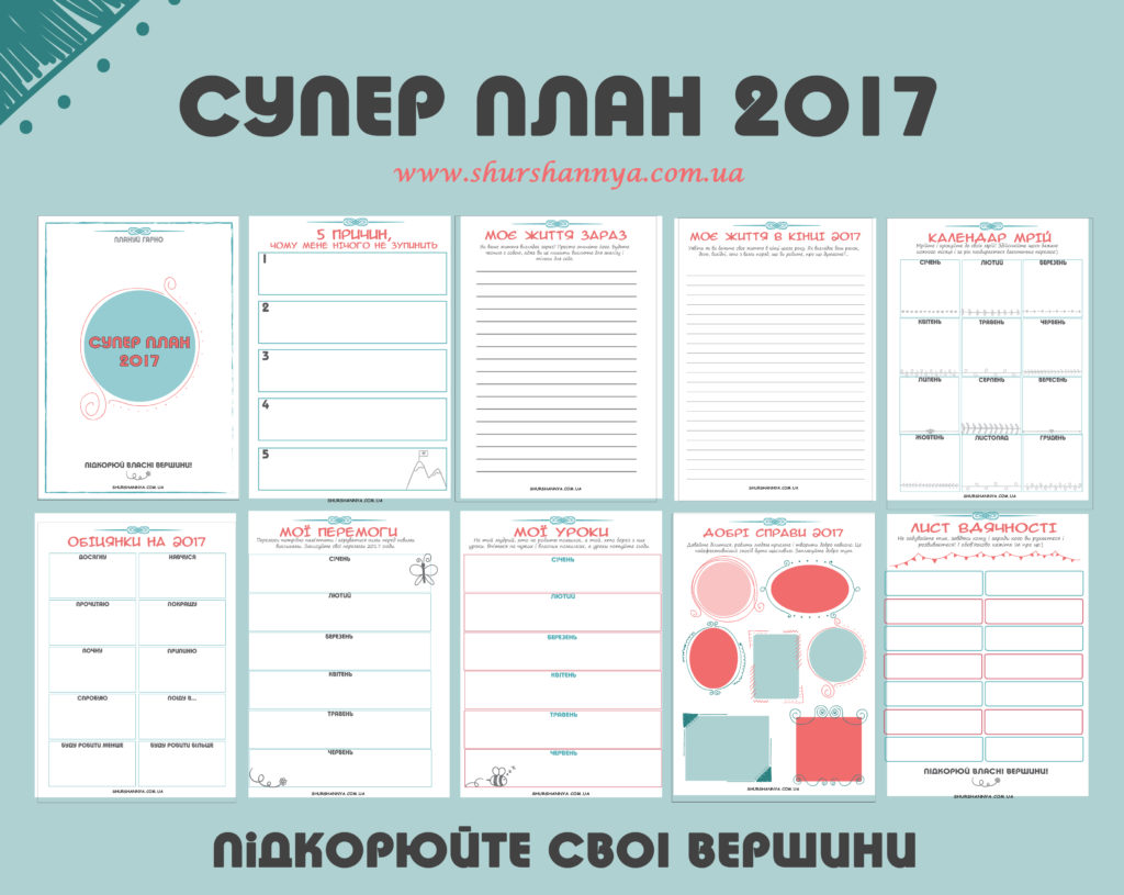 big-promo-eng-year-planner-2017