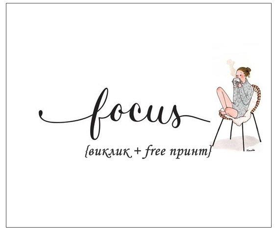 Коли фокусуватися не так легко, як пишуть