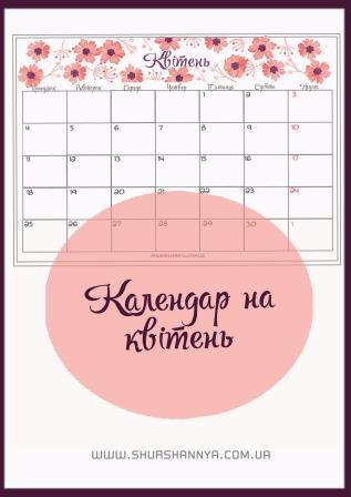 Календар квітень