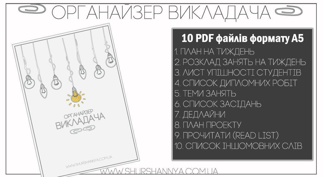 Перший професійно-орієнтований органайзер для ВИКЛАДАЧІВ в Україні!