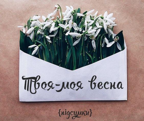 Ото була весна, твоя-моя весна… {підсумки}