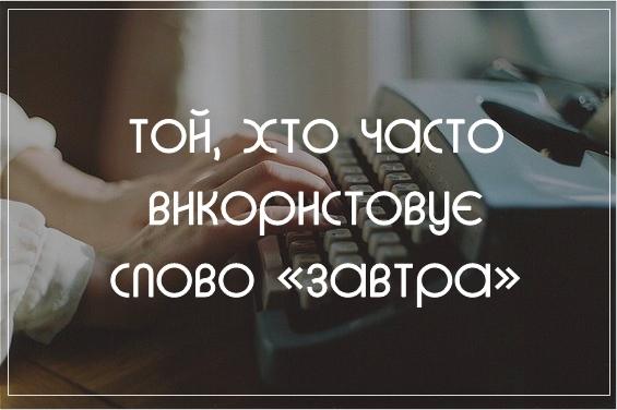 """Той, хто часто використовує слово """"завтра"""""""