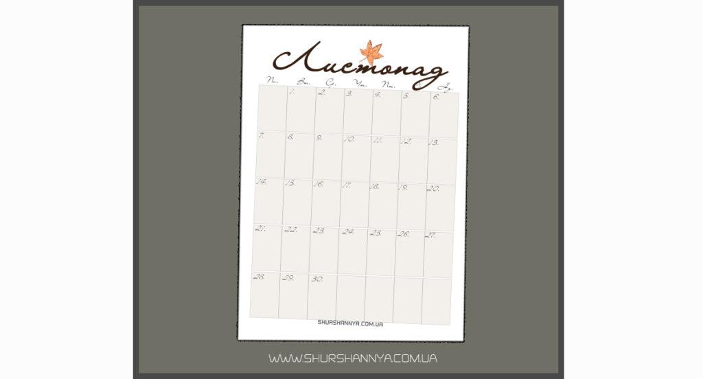 calendars-november