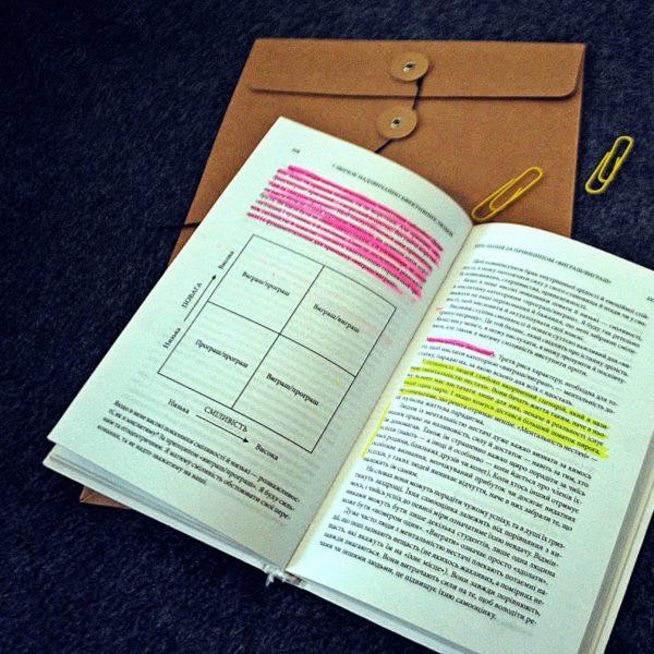 Стівен Кові та найскладніша книжка в моєму житті… (Частина 2)