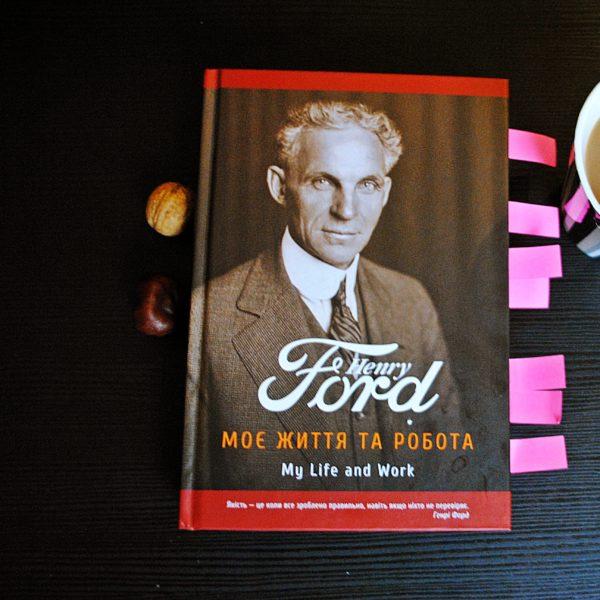 """""""Генрі Форд. Моє життя та робота"""": жодна цікава робота не буває важкою"""