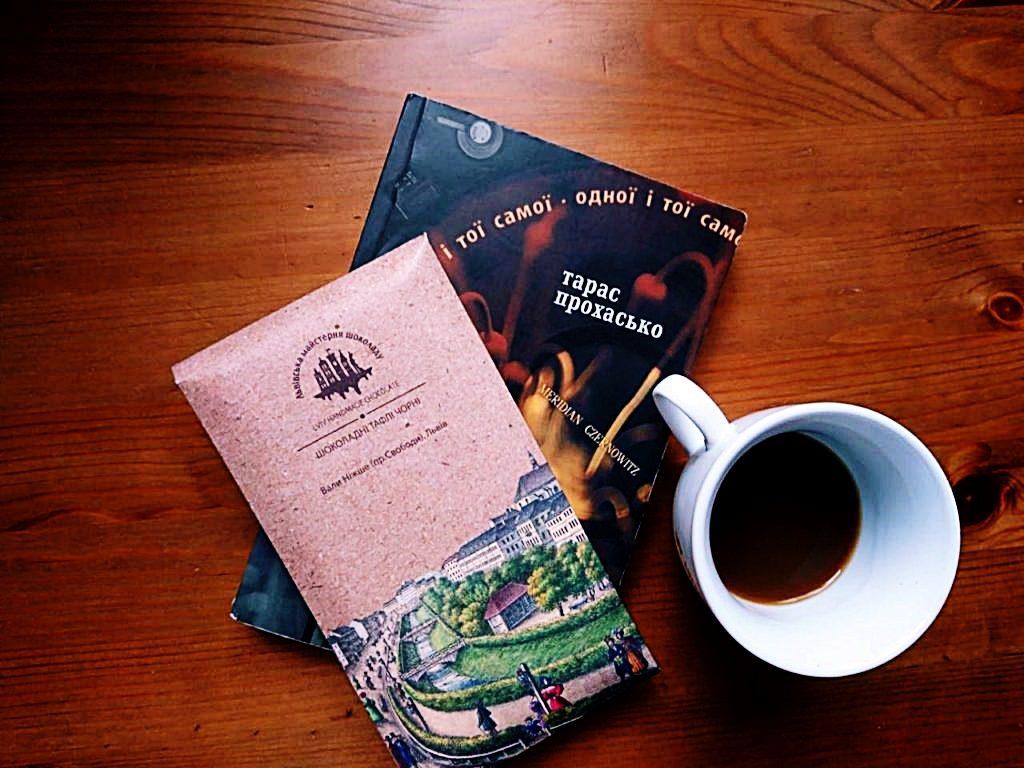"""""""Одної і тої самої"""" – книга, яку хочеться перечитати"""