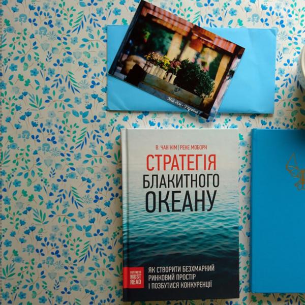 У пошуках блакитних океанів або бізнес література, що змушує думати