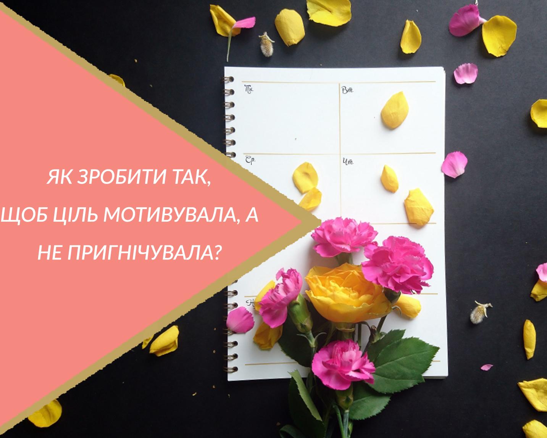 Як зробити так, щоб ціль мотивувала, а не пригнічувала {Частина 2}