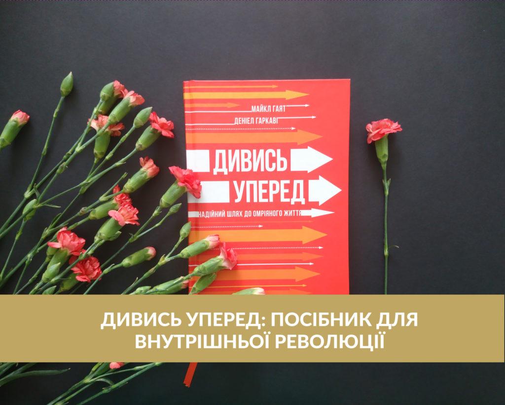 Дивись уперед: посібник для внутрішньої революції