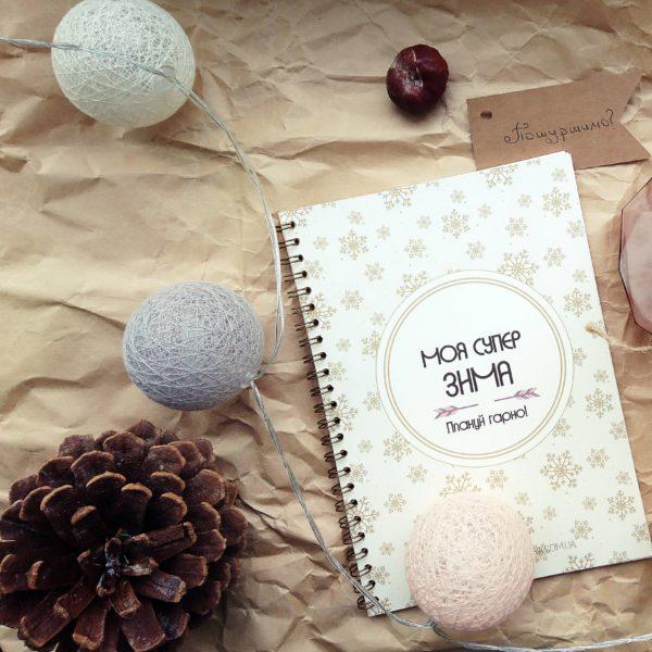 Моя супер зима: єдине, що стоїть між мною і щастям – це я {сезонний блокнот}