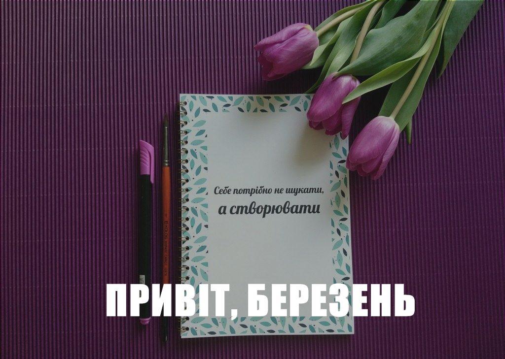 Привіт, моя супер весна: хочу прожити тебе яскраво (березневий принт і календарі)