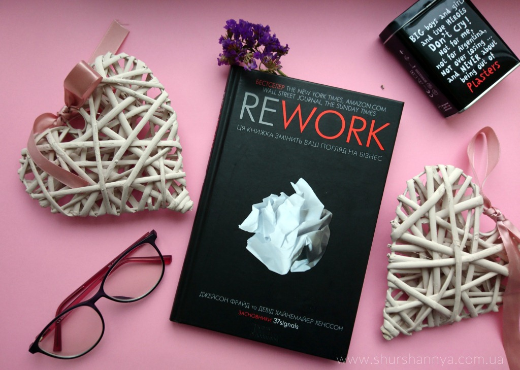 REWORK: хочеться вирвати кожну сторінку і повісити на стіну (огляд книги)