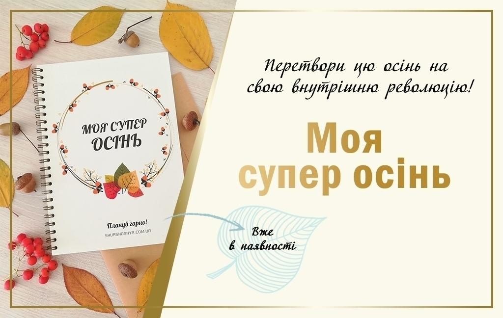 Перетвори цю осінь на свою внутрішню революцію!