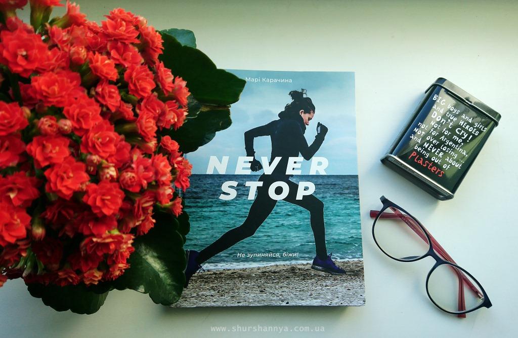 NEVER STOP: сенс життя в тому, аби бути хороброю, коли наодинці з собою (огляд книги + принт)