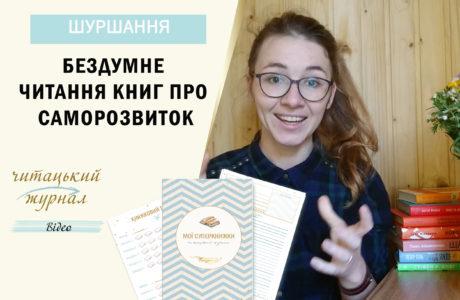 Гачки бездумного читання: як визначити і що робити (відео+роздруківка)