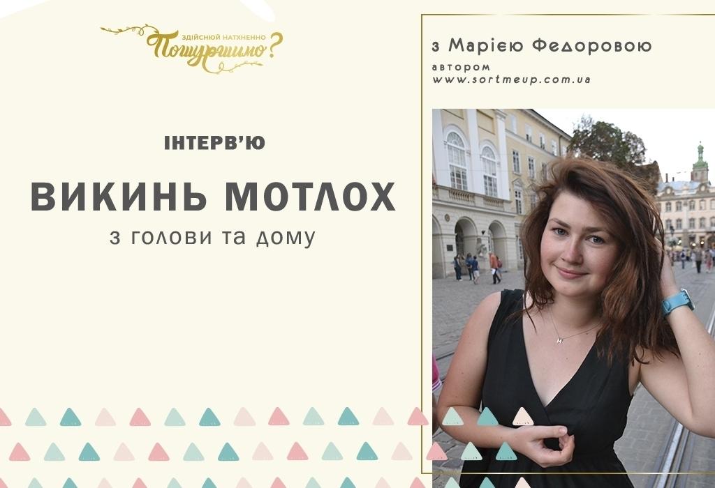 Мінімалізм – цінність дійсно важливого (інтерв'ю з Марією Федоровою та запрошення на вебінар)