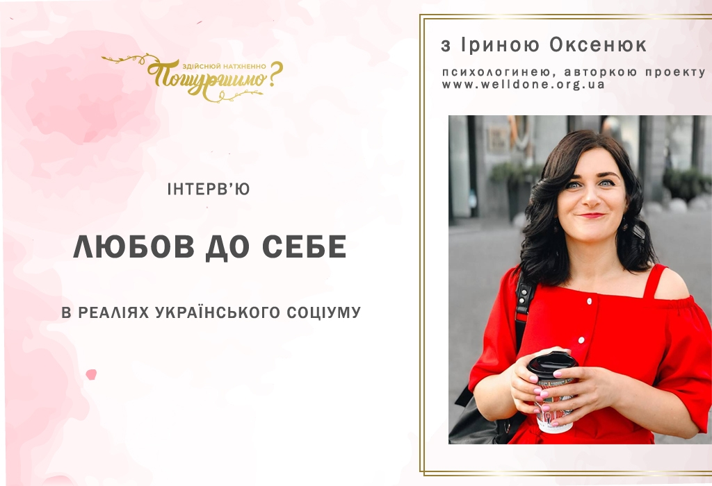 Любов до себе в умовах українського соціуму. Інтерв'ю з Іриною Оксенюк  (подкаст)
