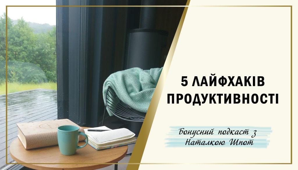 5 лайфхаків особистої продуктивності (+ подкаст з Наталкою Шпот)