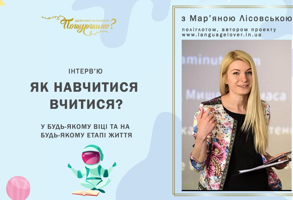 Навчитися вчитися з Мар'яною Лісовською (інтерв'ю + подкаст)