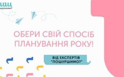 """ОБЕРИ СВІЙ! 4 способи планування року разом з експертами """"Пошуршимо?"""""""
