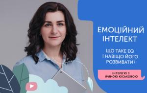 пошуршимо: емоційний інтелект