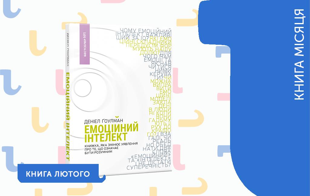 Емоційний Інтелект: книга, яка змінює уявлення, що таке бути розумним