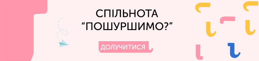 This image has an empty alt attribute; its file name is спільнота_пошуршимо_долучитися_футер2-1024x244.jpg