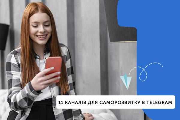 15 телеграм-каналів для саморозвитку