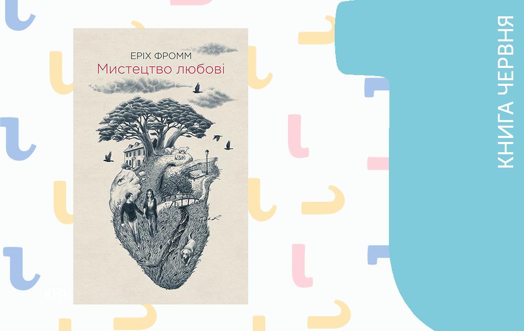 """Чи вмієте ви любити? Огляд книги """"Мистецтво любові"""" Еріха Фромма"""