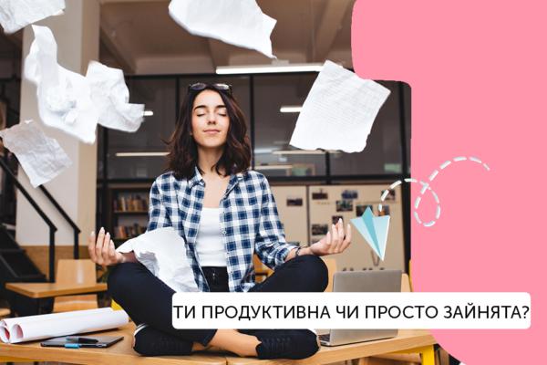 Робота заради роботи: як зайнятість позбавляє нас тривоги і сенсу життя